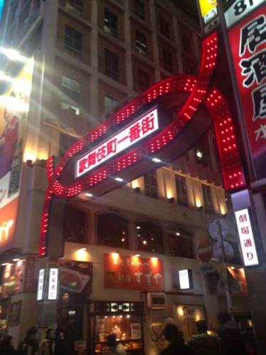 歓楽街の歌舞伎町