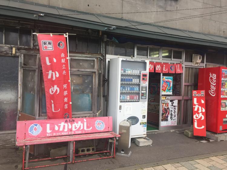 いかめし購入(森駅)
