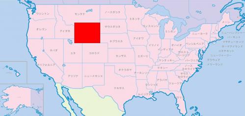 ワイオミング州(State of Wyoming)