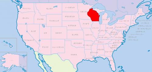 ウィスコンシン州(State of Wisconsin)