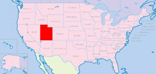 ユタ州(State of Utah)