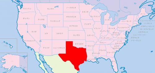 テキサス州(State of Texas)