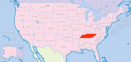 テネシー州(State of Tennessee)
