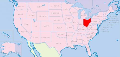 オハイオ州(State of Ohio)