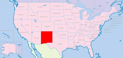 ニューメキシコ州(State of New Mexico)