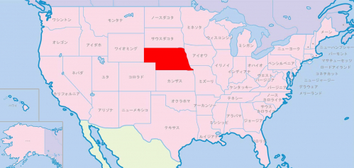 ネブラスカ州(State of Nebraska)