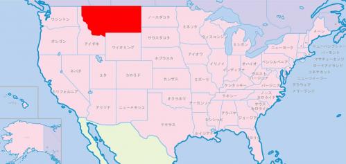 モンタナ州(State of Montana)