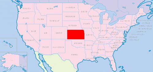 カンザス州(State of Kansas)