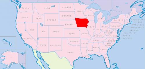 アイオワ州(State of Iowa)
