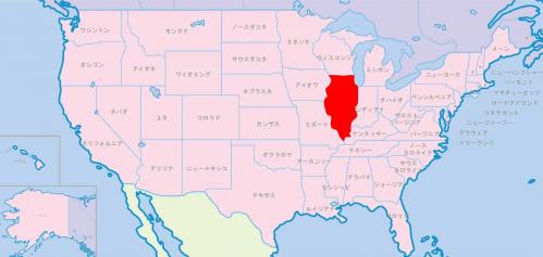 イリノイ州(State of Illinois)