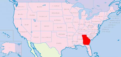 ジョージア州(State of Georgia)