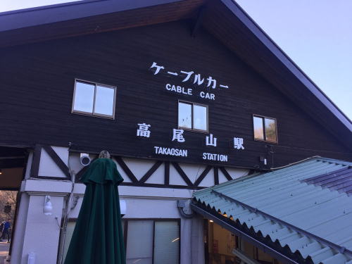 ケーブルカー高尾山駅