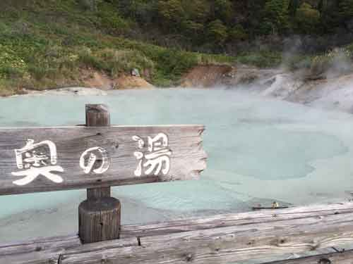 登別温泉 奥の湯