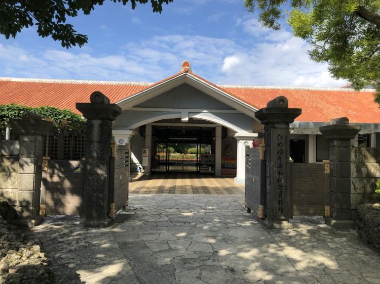 ひめゆり平和記念資料館