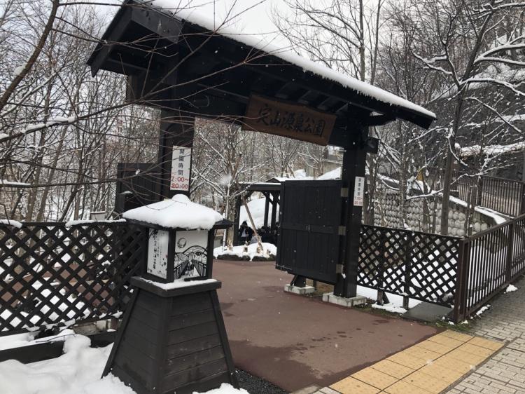 定山渓温泉公園