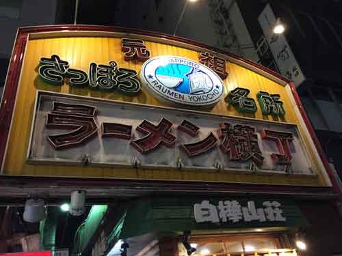 ラーメン横丁で札幌ラーメンを食べる