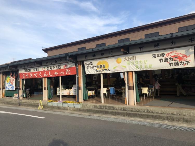 道の駅 太良